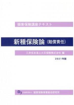 新種保険論(賠償責任) 2021年版