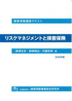 リスクマネジメントと損害保険(2020年版)