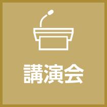 保険業界職業倫理啓発月間 特別公開講演会・CPCU受験説明会(参加費無料)