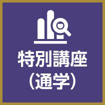 【近畿開催】 損害賠償の基礎 2019 -保険実務に必須の知識を学ぶ-