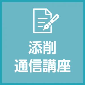 保険法対応基礎講座