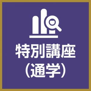 【新春特別講座】地球温暖化と損害保険経営