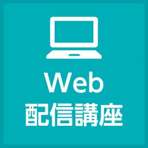 各種Web講座開講中!